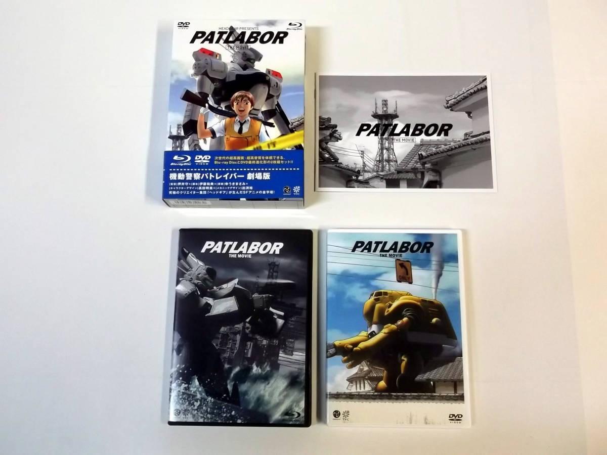[Blu-ray] 機動警察パトレイバー 劇場版 + 機動警察パトレイバー 2 the Movie [美品] 押井守/イングラム_画像3