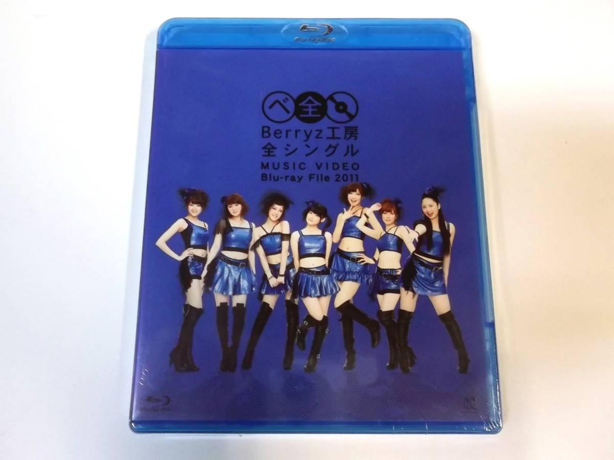 [新品同様]モーニング娘。/真野恵里菜/Berryz工房/スマイレージ/℃-ute 全シングル MUSIC VIDEO Blu-ray File 2011+ドリームモーニング娘。_画像5