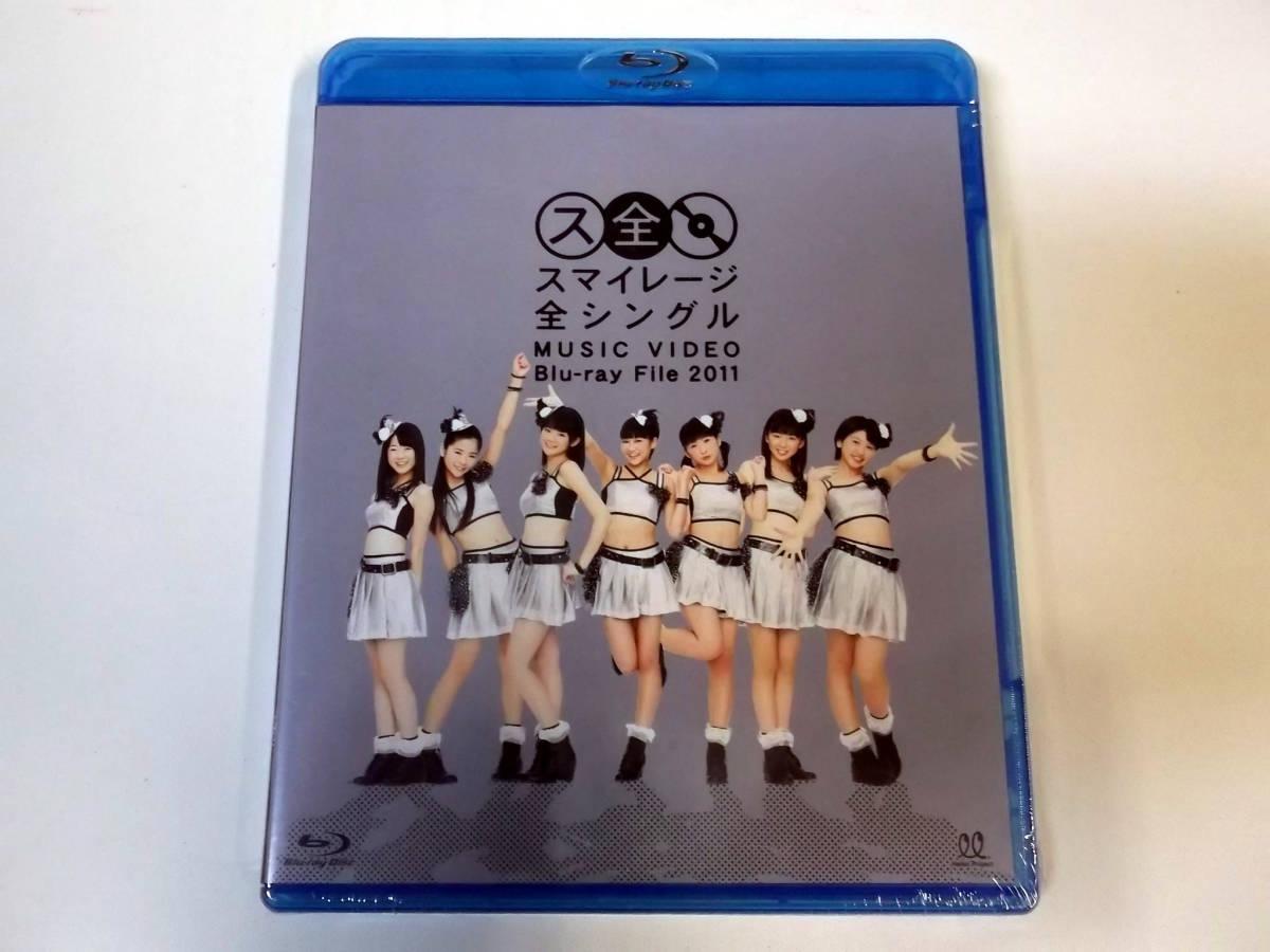 [新品同様]モーニング娘。/真野恵里菜/Berryz工房/スマイレージ/℃-ute 全シングル MUSIC VIDEO Blu-ray File 2011+ドリームモーニング娘。_画像6