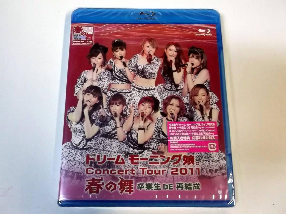 [新品同様]モーニング娘。/真野恵里菜/Berryz工房/スマイレージ/℃-ute 全シングル MUSIC VIDEO Blu-ray File 2011+ドリームモーニング娘。_画像8