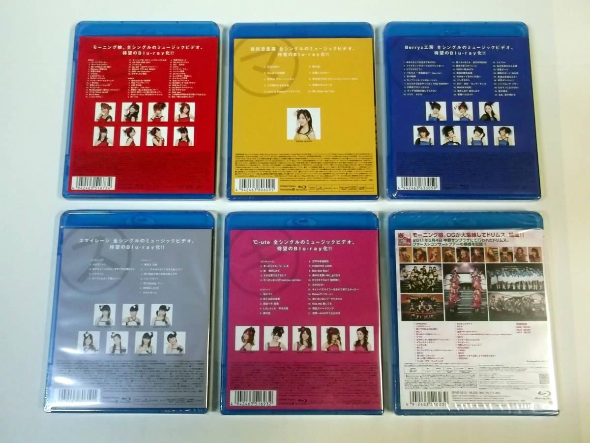 [新品同様]モーニング娘。/真野恵里菜/Berryz工房/スマイレージ/℃-ute 全シングル MUSIC VIDEO Blu-ray File 2011+ドリームモーニング娘。_画像2
