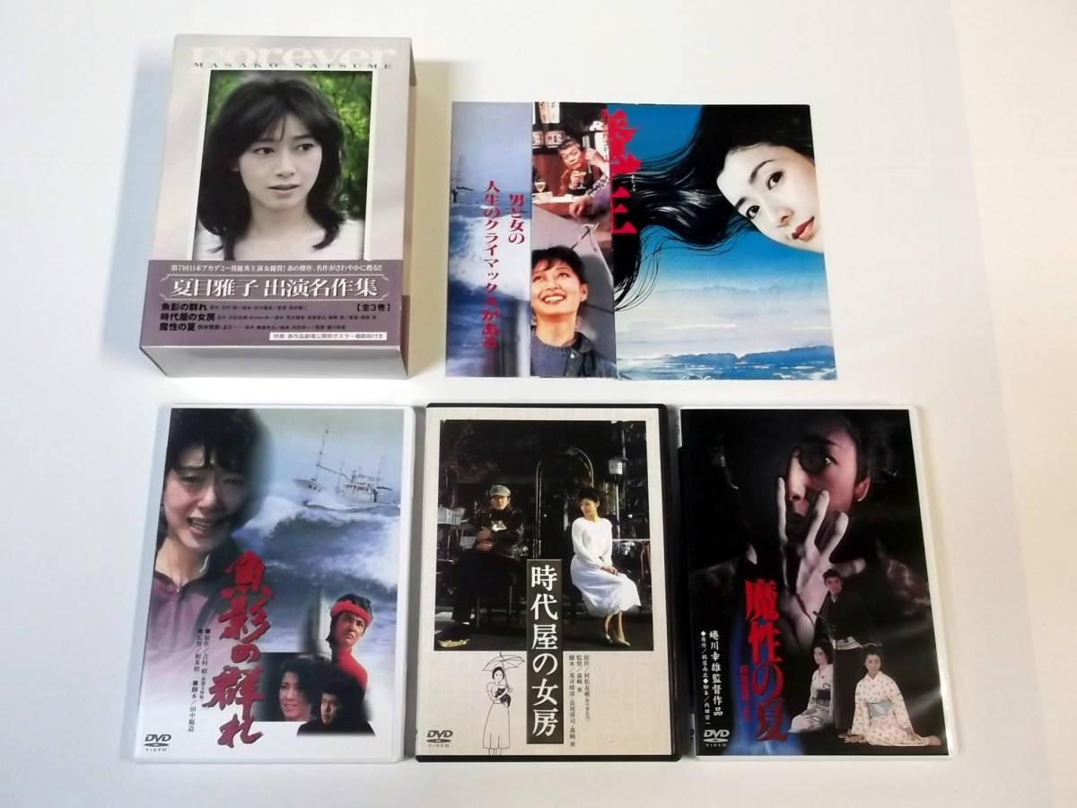 夏目雅子 出演名作集 DVD-BOX [魚影の群れ/時代屋の女房/魔性の夏 四谷怪談・より]_画像4