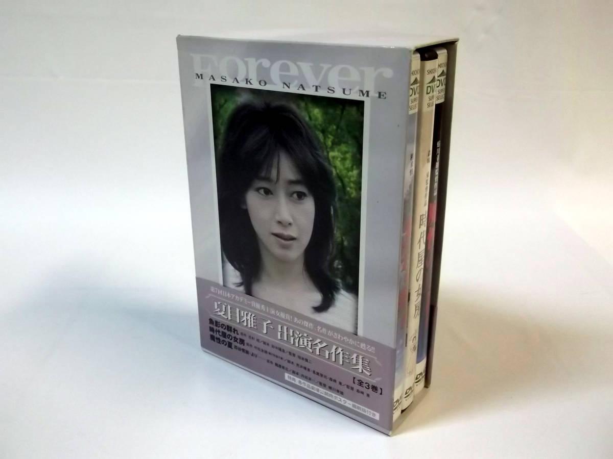 夏目雅子 出演名作集 DVD-BOX [魚影の群れ/時代屋の女房/魔性の夏 四谷怪談・より]