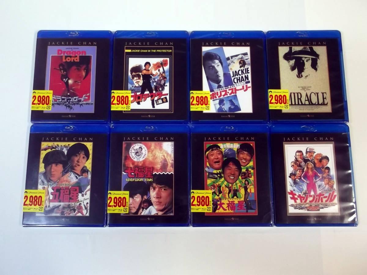 [Blu-ray] ジャッキー・チェン BD8本セット [7本未開封/香港映画] ドラゴンロード/プロテクター/新ポリス・ストーリー/五福星_画像2