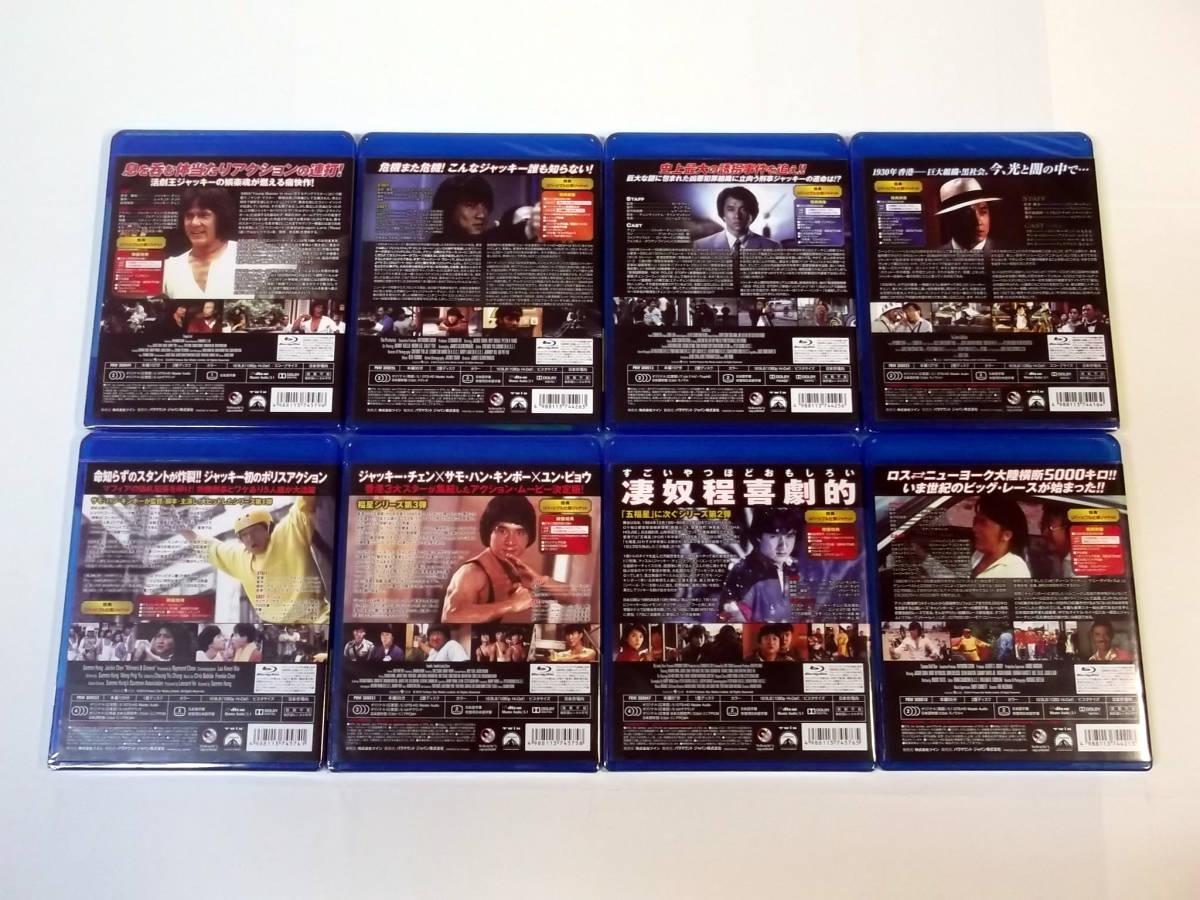 [Blu-ray] ジャッキー・チェン BD8本セット [7本未開封/香港映画] ドラゴンロード/プロテクター/新ポリス・ストーリー/五福星_画像3