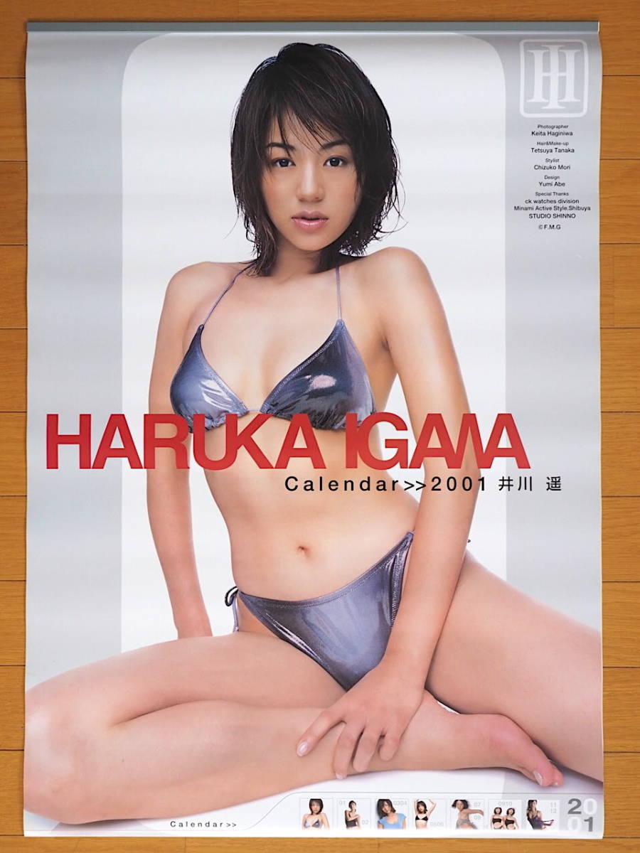 2001年 井川遥 カレンダー 未使用保管品_画像1