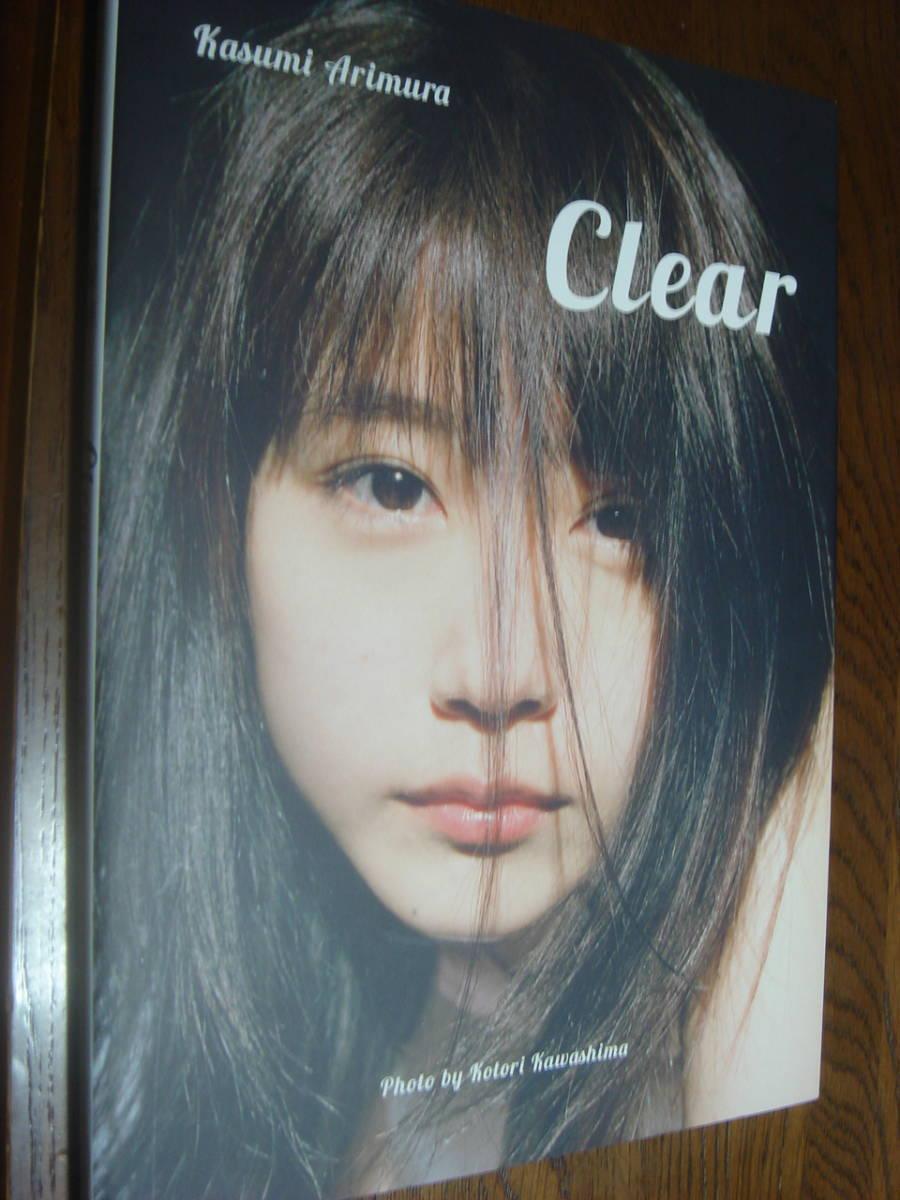 有村架純最新写真集★Clear★