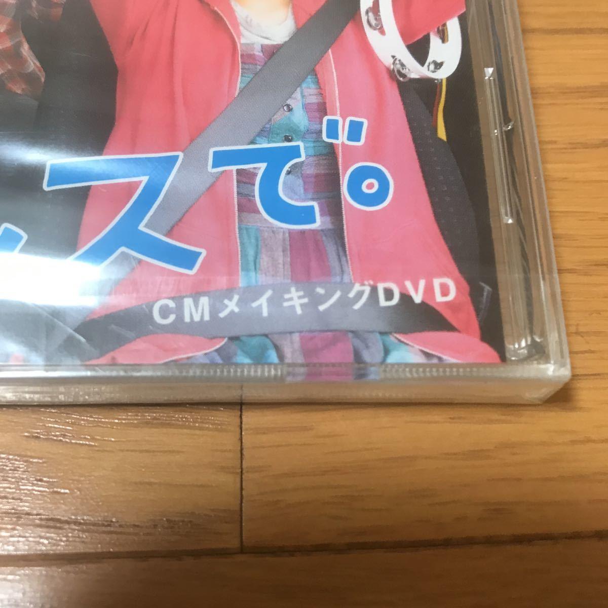 送料無料 トヨタ ラクティス CMメイキングDVD ゆず 綾瀬はるか_画像3