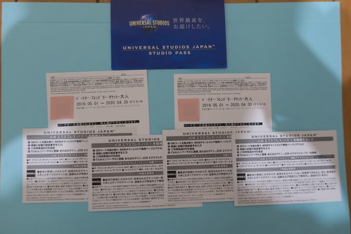 2020/4/30まで有効 USJ ユニバーサル・スタジオ・ジャパン スタジオパス (2枚) エクスプレスパス1 引換券 (4枚) チケット セット express