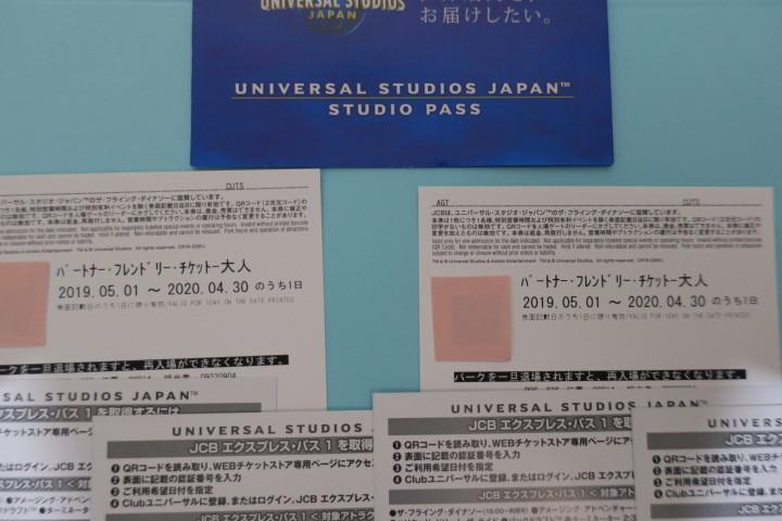 2020/4/30まで有効 USJ ユニバーサル・スタジオ・ジャパン スタジオパス (2枚) エクスプレスパス1 引換券 (4枚) チケット セット express _画像3