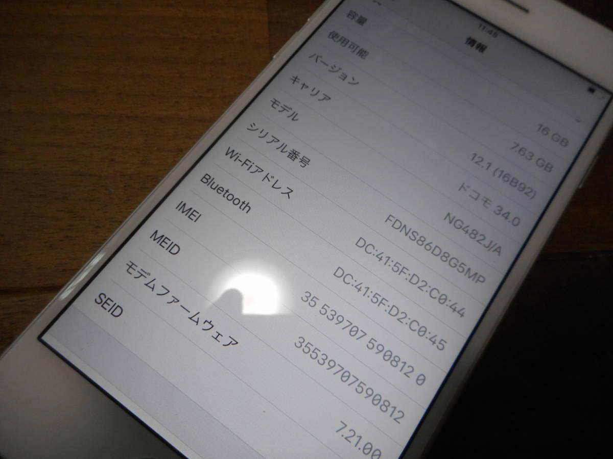 ②【送料無料】完動品液晶綺麗iPhone6本体16GBシルバーDOCOMO白ロム判定〇【動作確認済み1円スタート】_画像2