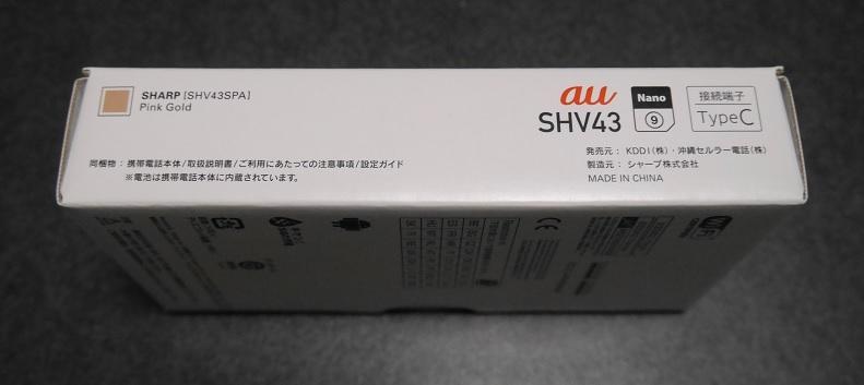 値下交渉可! 新品未使用 SIMフリー AQUOS sense 2 ピンクゴールド SHV43 au残債無 判定○ ドコモ Softbank 格安SIMOK SH-M08 とほぼ同_画像3