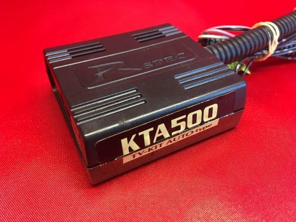 返品可&送料一律 データシステム TVキットオート KTA500(KTV300と同適合)_画像1