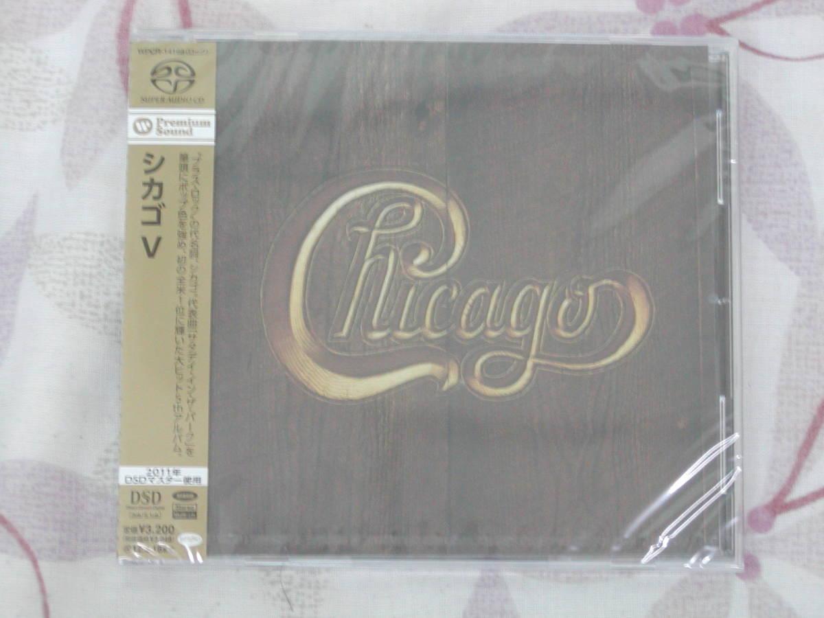 【未開封新品】 SACD シカゴⅤ / シカゴ ハイブリッド