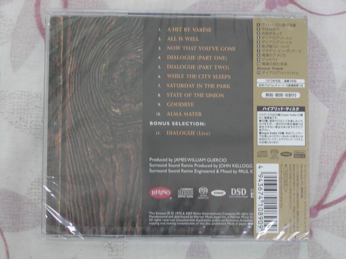 【未開封新品】 SACD シカゴⅤ / シカゴ ハイブリッド_画像2