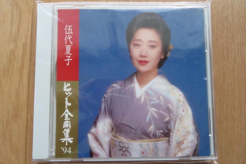 ★ 伍代夏子 CD ヒット全曲集'94(本人歌唱) ★