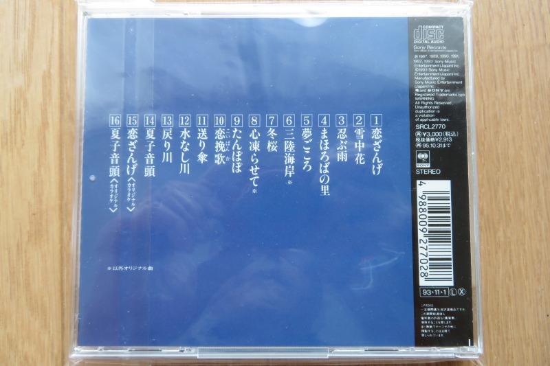★ 伍代夏子 CD ヒット全曲集'94(本人歌唱) ★_画像2