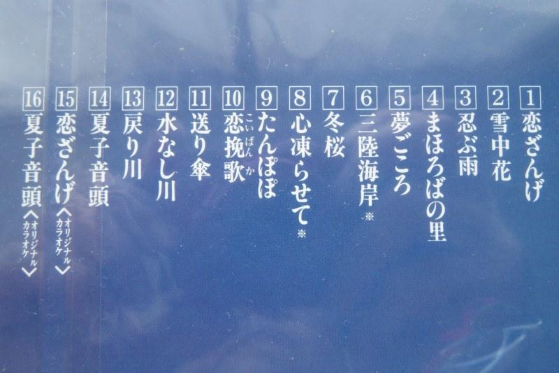 ★ 伍代夏子 CD ヒット全曲集'94(本人歌唱) ★_画像3