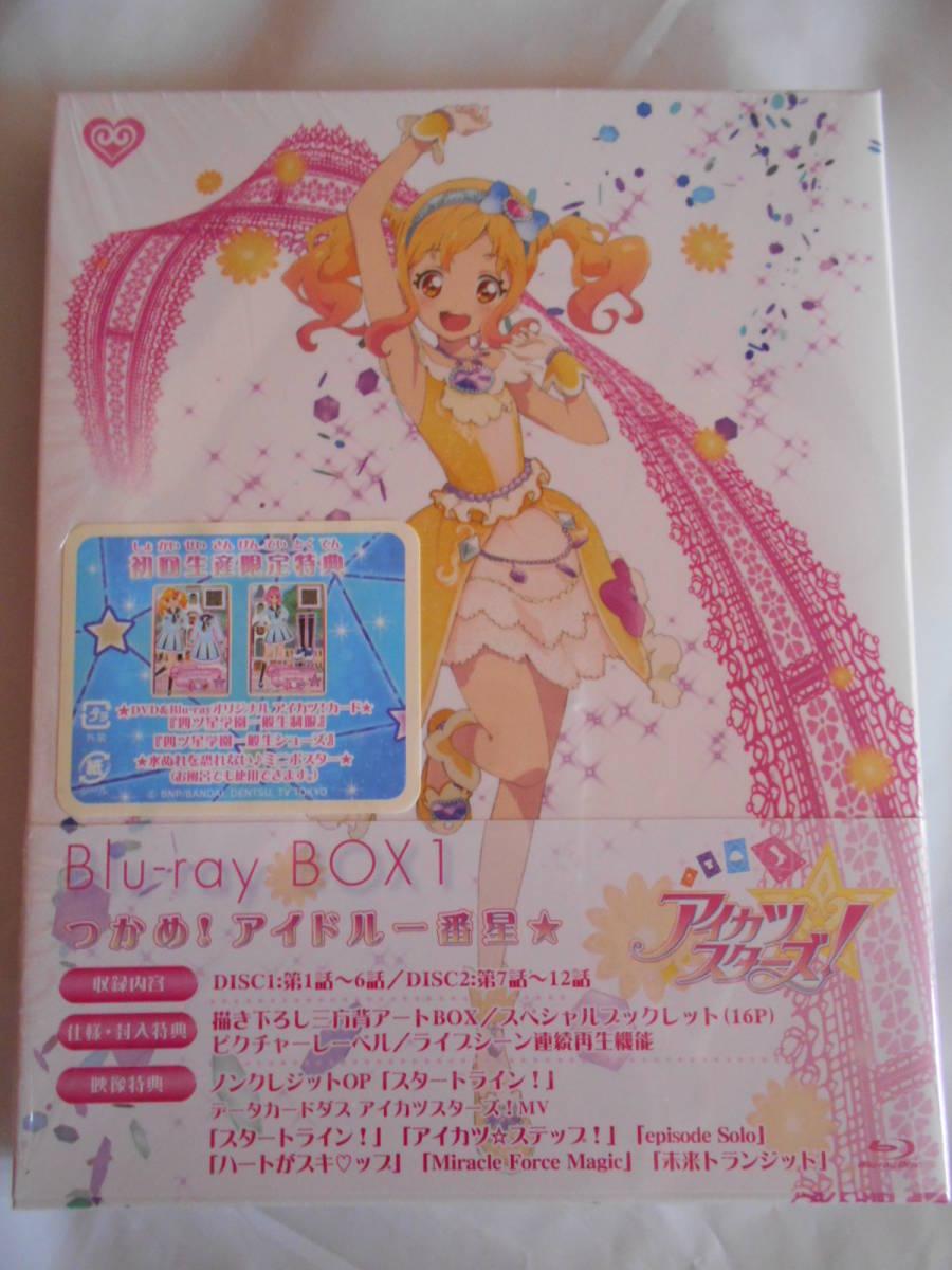 (Blu-ray)アイカツスターズ! Blu-ray BOX 1