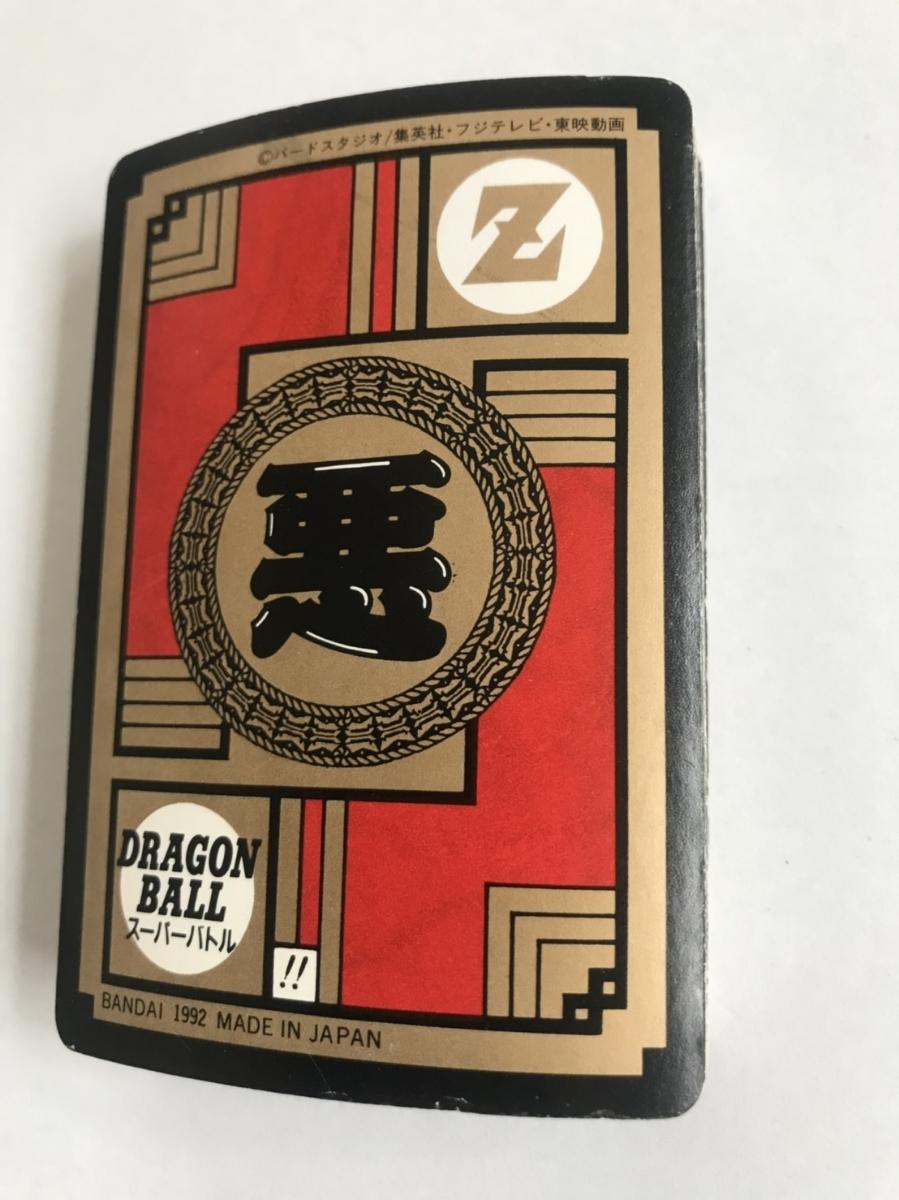 ドラゴンボールカードダス スーパーバトル 4弾 キラ5枚とノーマル31枚_画像9