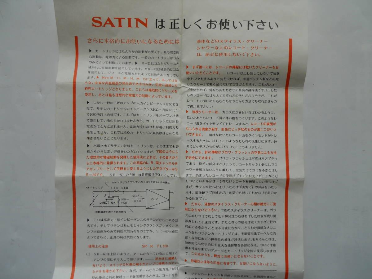 SATINの珍しい電磁力の制動器です。_画像5