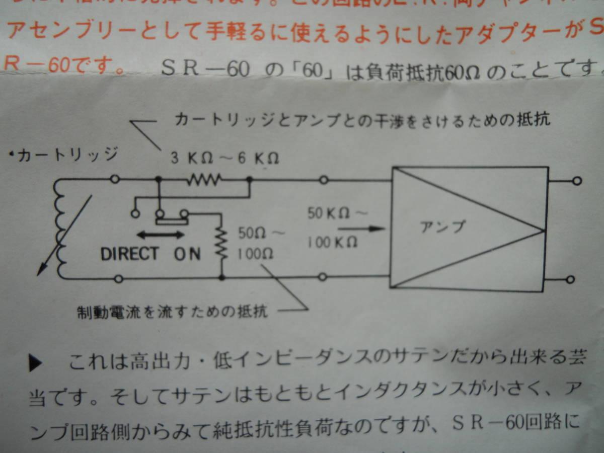 SATINの珍しい電磁力の制動器です。_画像7