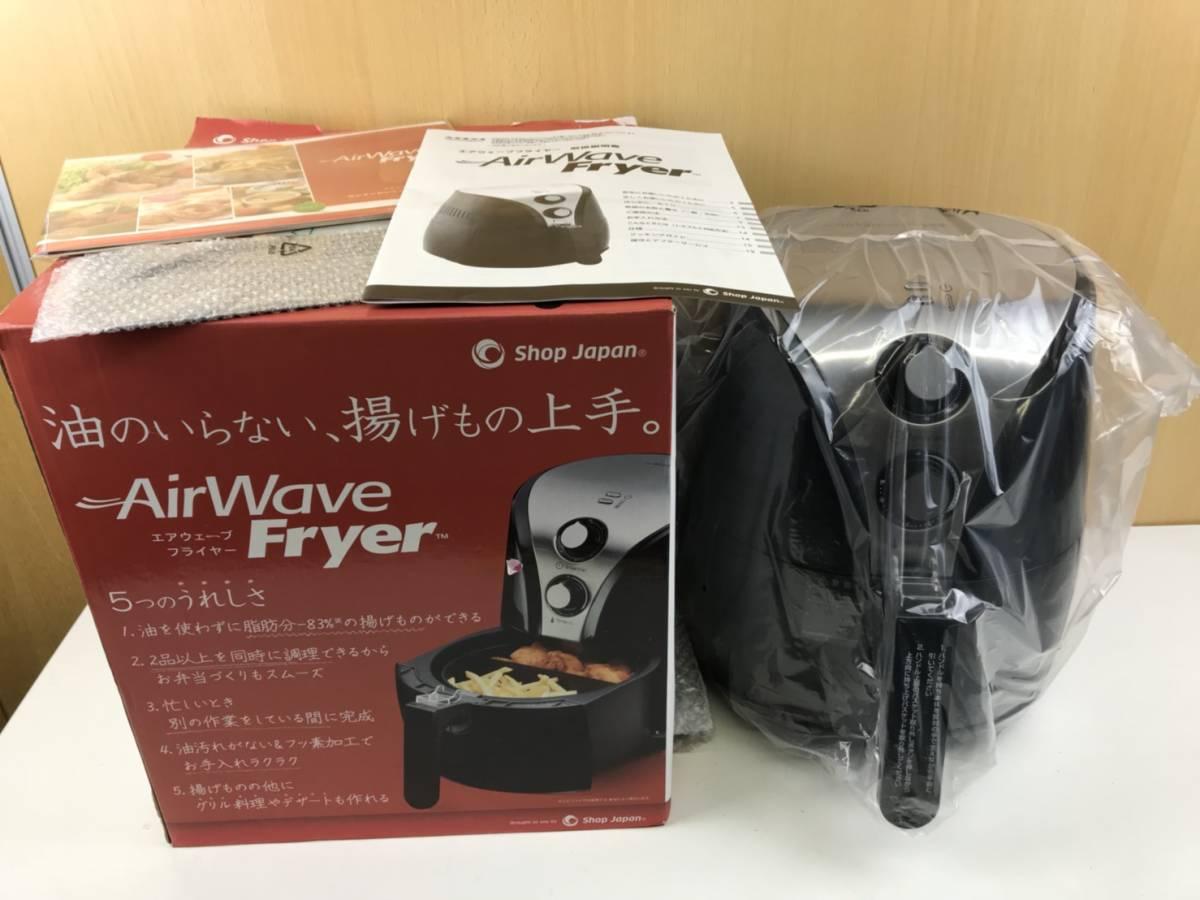 (512) エアウェーブ フライヤー AirWave Fryer お弁当 揚げ物 料理 レシピ付 未使用品 ショップジャパン_画像1