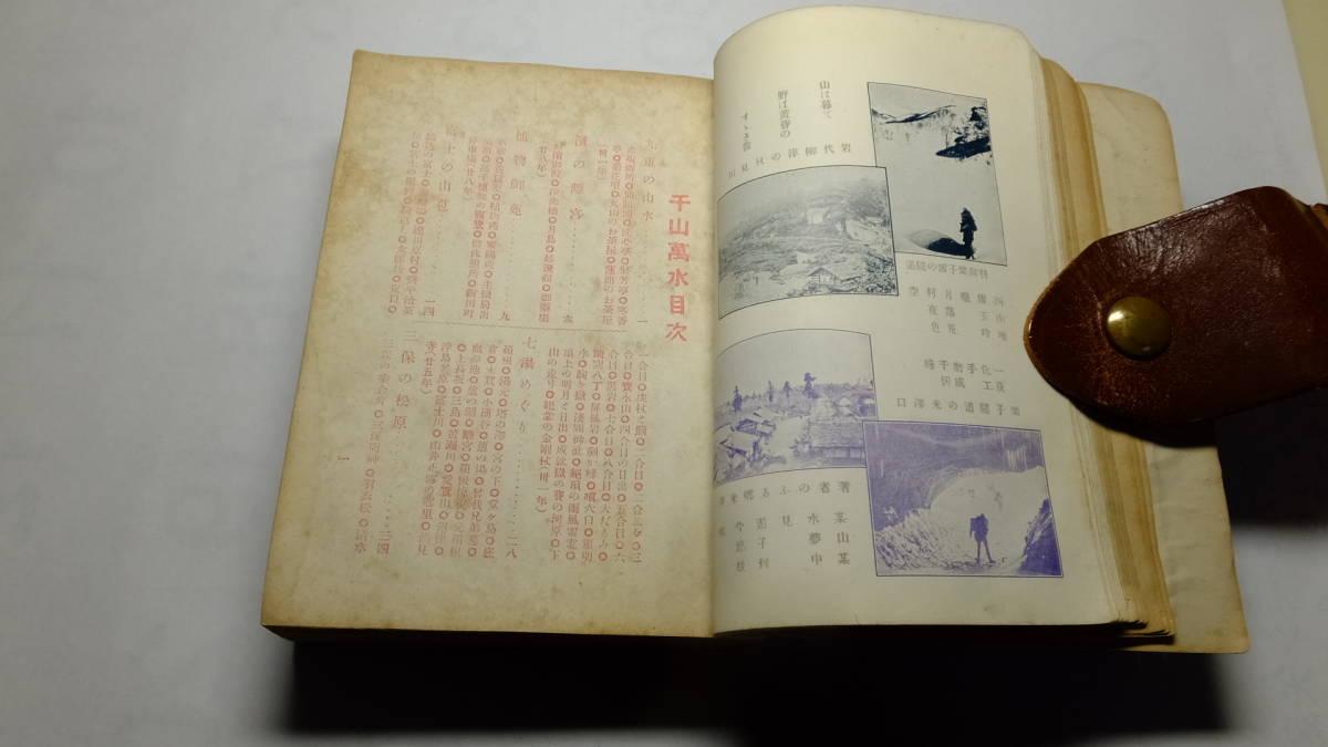 古書 「千山萬水」明治時代の観光案内書_画像7