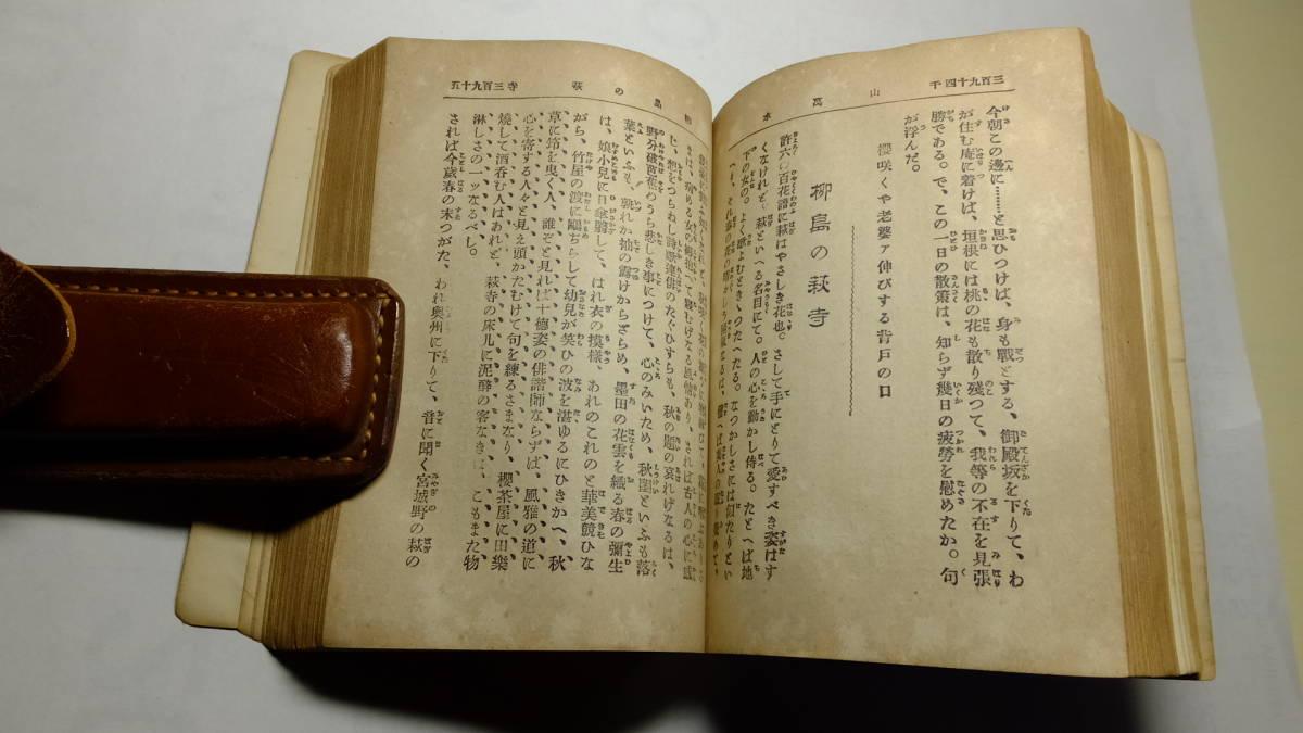 古書 「千山萬水」明治時代の観光案内書_画像8