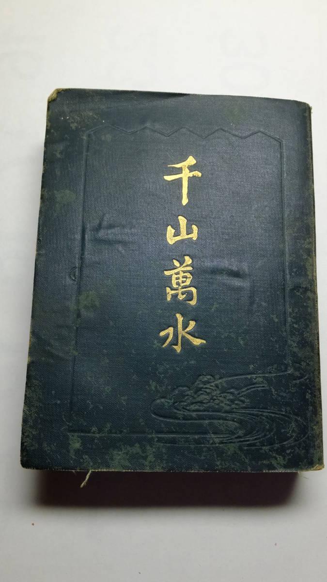 古書 「千山萬水」明治時代の観光案内書