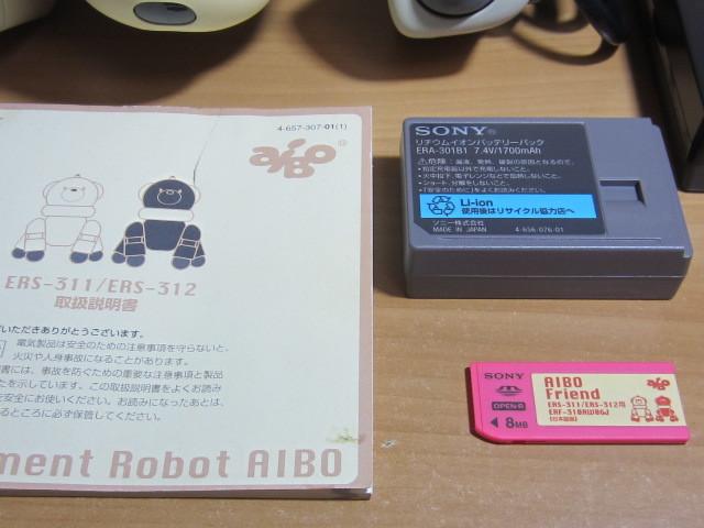 ☆SONY バーチャルペット AIBO アイボ (ERS-311)ジャンク品!!