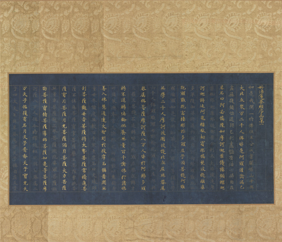 古写経 『妙法蓮華経序品第1 』 時代物 時代珍品 肉筆、真作保証