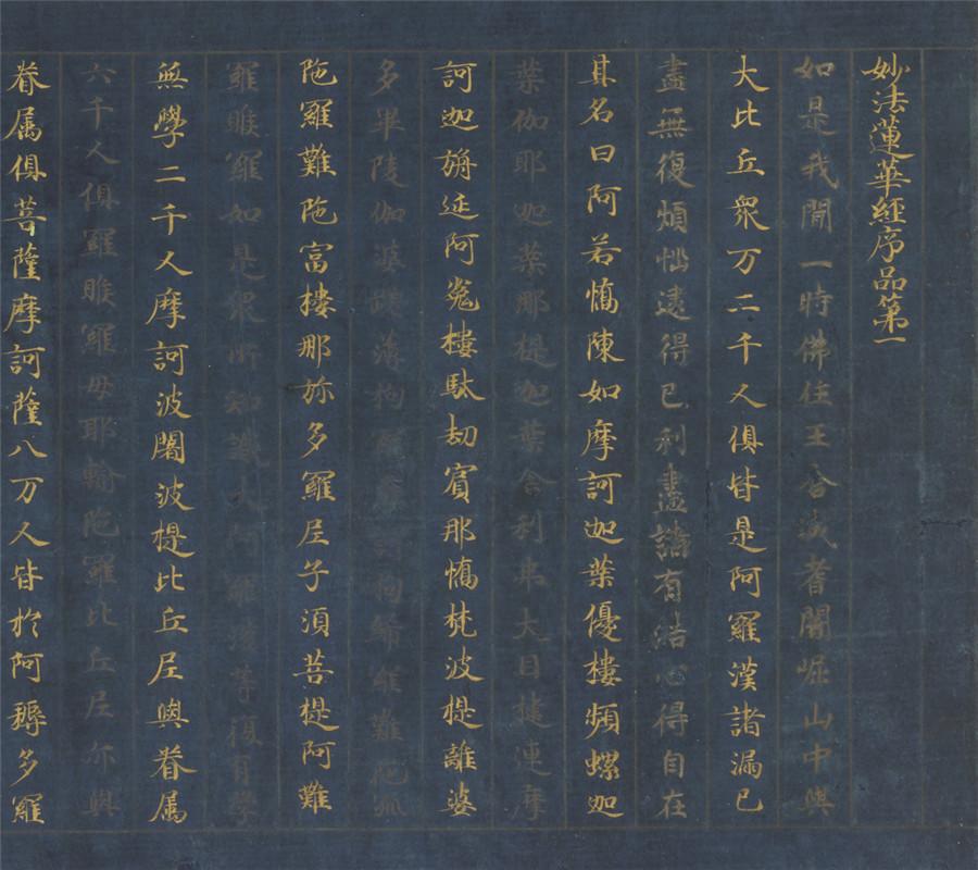 古写経 『妙法蓮華経序品第1 』 時代物 時代珍品 肉筆、真作保証 _画像3