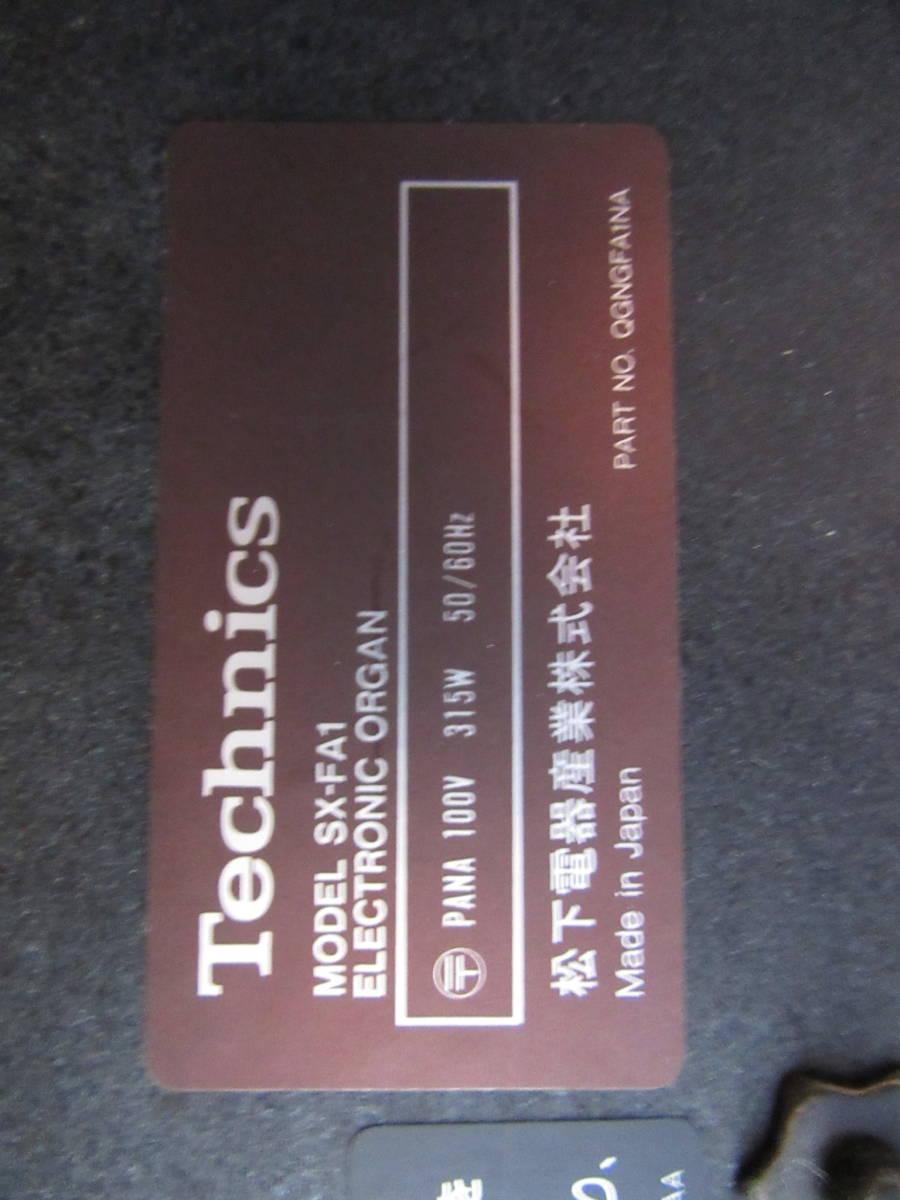 ■テクニトーン・SX-FA1・完動品/テクニクス/Technitone/フルスケールペダル■_画像7