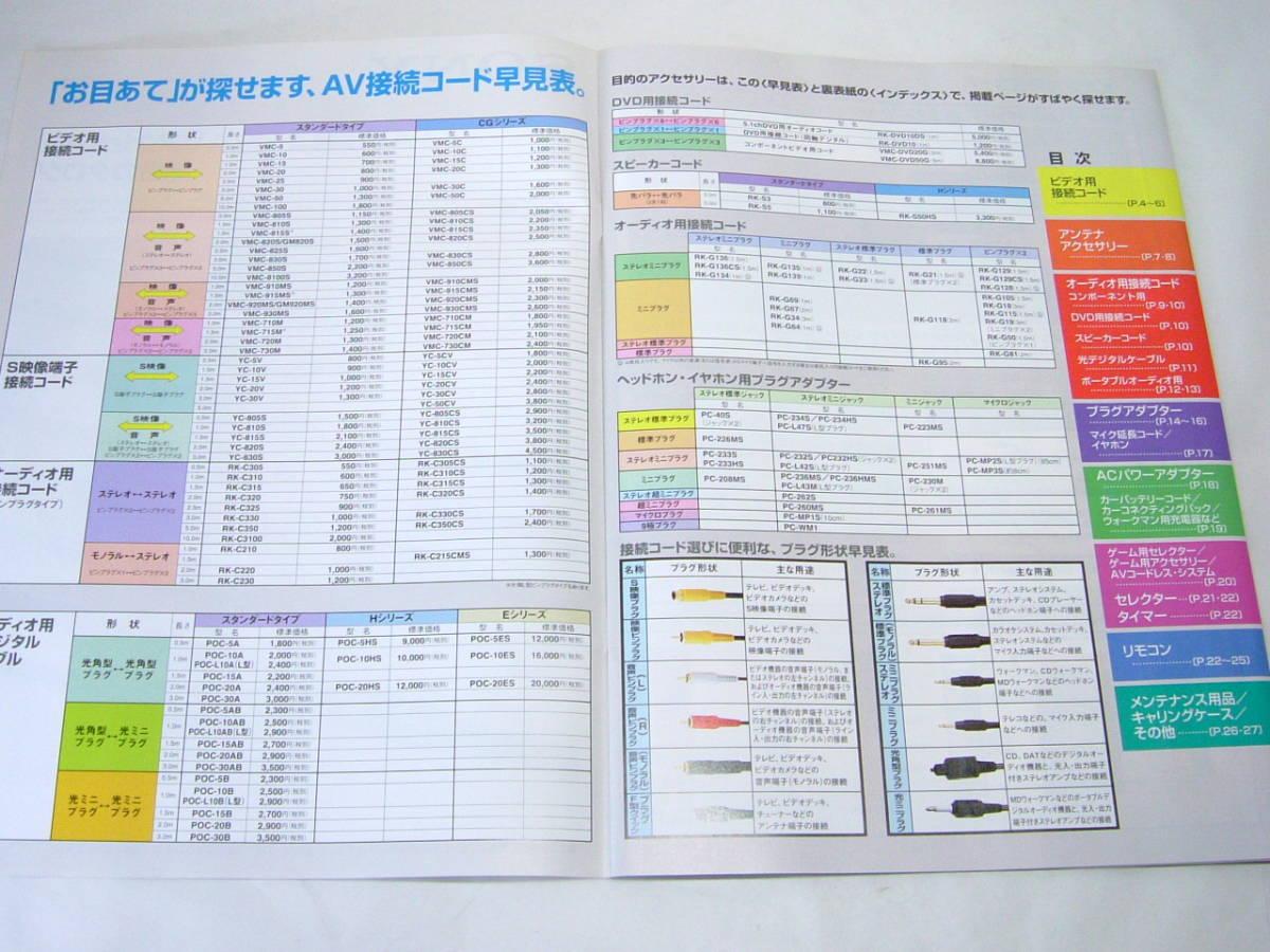 カタログのみ SONY ソニー AV接続コード AVアクセサリー 総合カタログ 1999年10月 ビデオ S映像端子 オーディオ 光デジタル DVD スピーカー_画像3