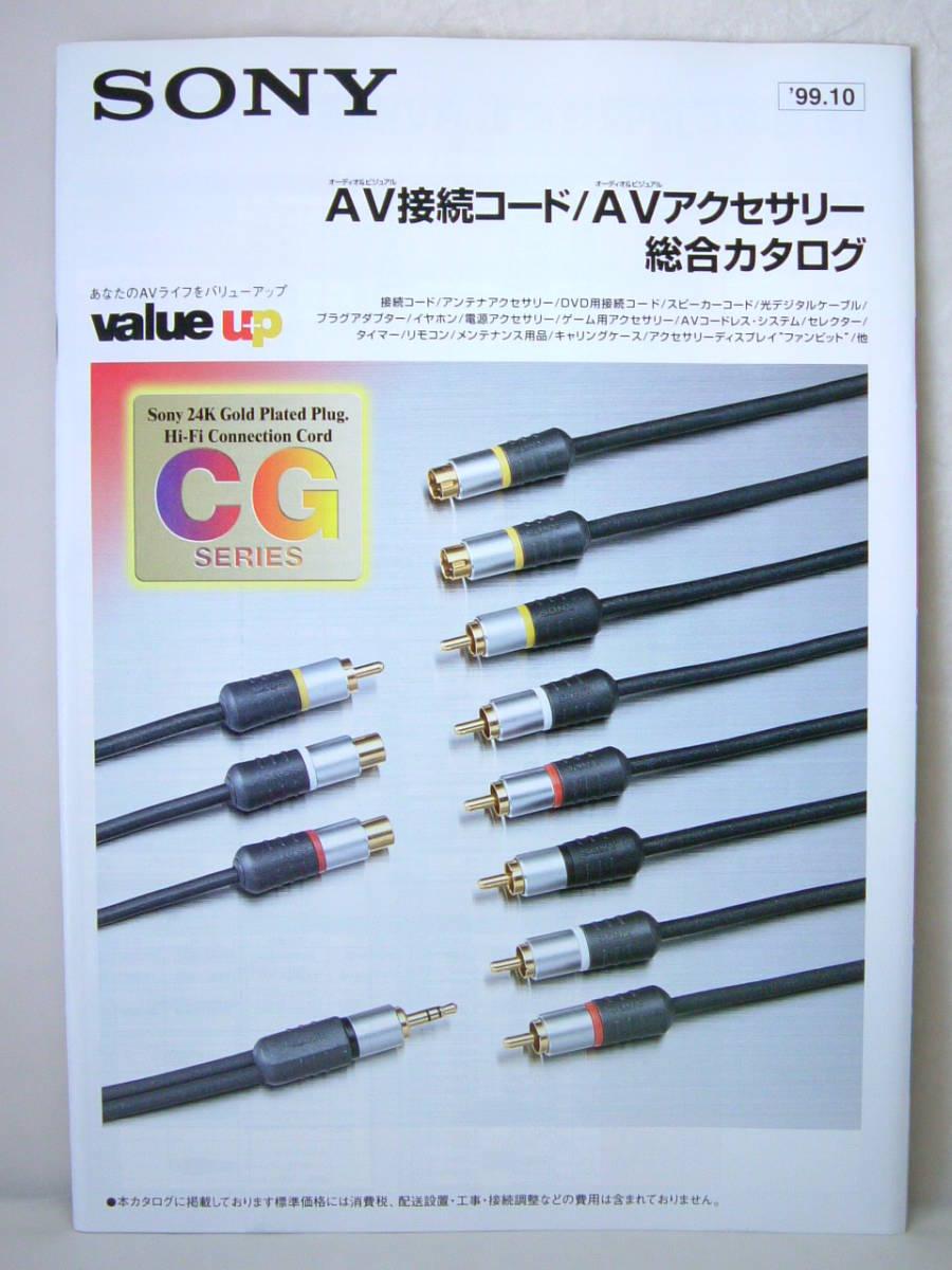 カタログのみ SONY ソニー AV接続コード AVアクセサリー 総合カタログ 1999年10月 ビデオ S映像端子 オーディオ 光デジタル DVD スピーカー_画像1