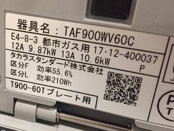 N1584【展示未使用品】2017年製 タカラスタンダード/パロマ TAF900WV60C/Siセンサーコンロ/両面焼き水なしグリル/都市ガス/60cmタイプ_画像4