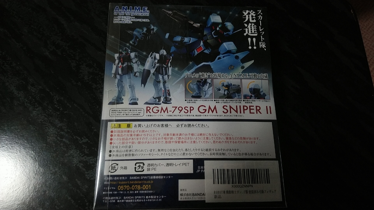 未開封品新品 ROBOT魂 ジムスナイパーⅡ Ver.A.N.I.M.E_画像2