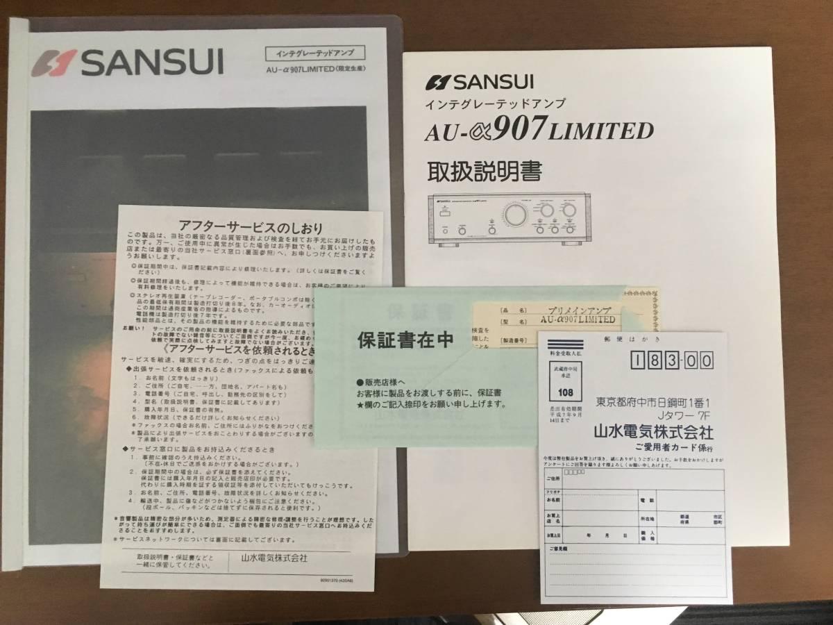 SANSUI AU-α907 Limited 美品_画像10