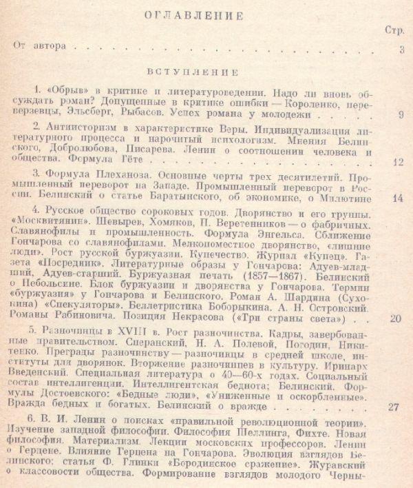 イワン ゴンチャロフ