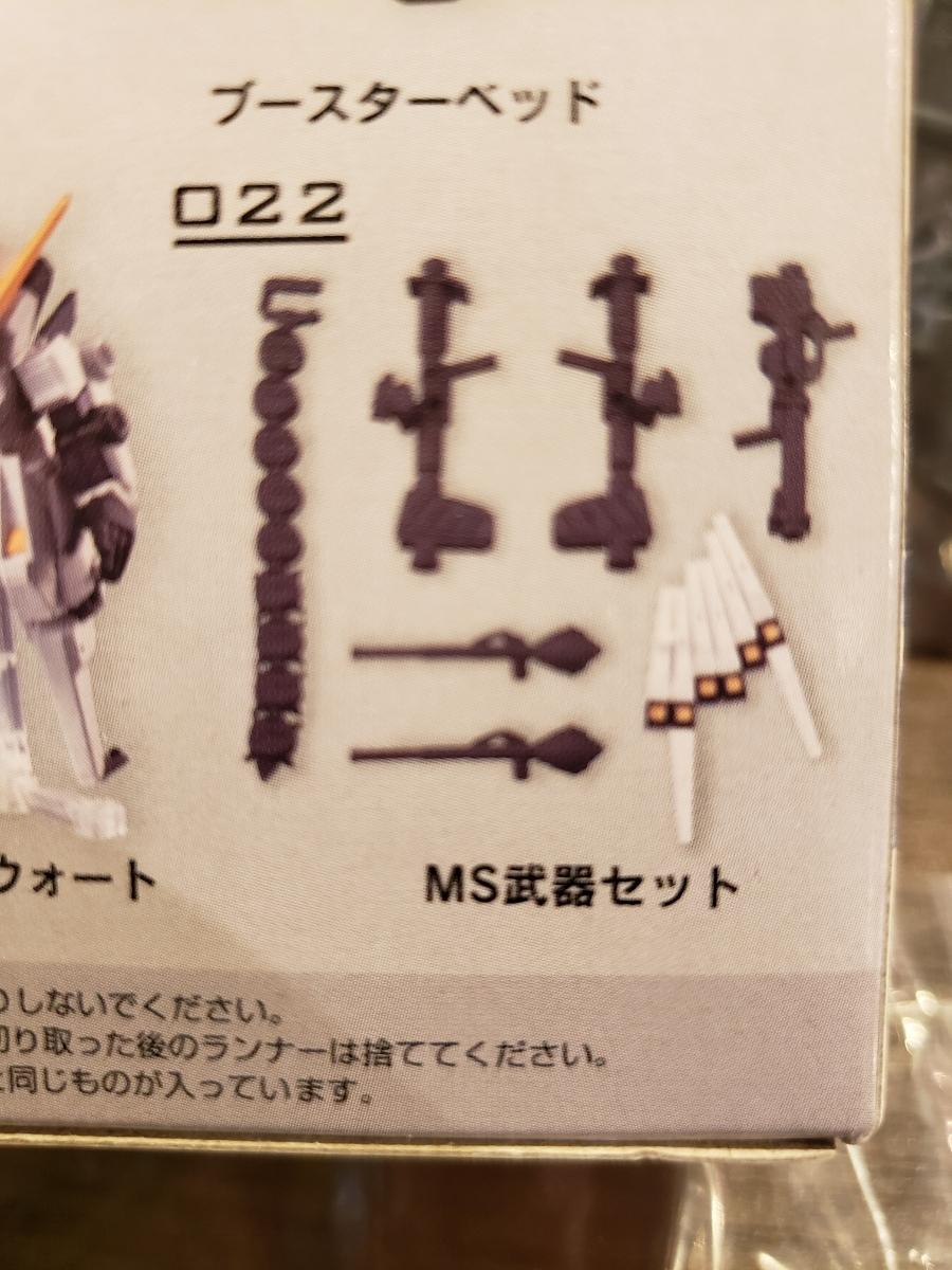 ガンダム MOBILE SUIT ENSEMBLE PART 4 モビルスーツ アンサンブル 4 022 MS武器セット_画像2