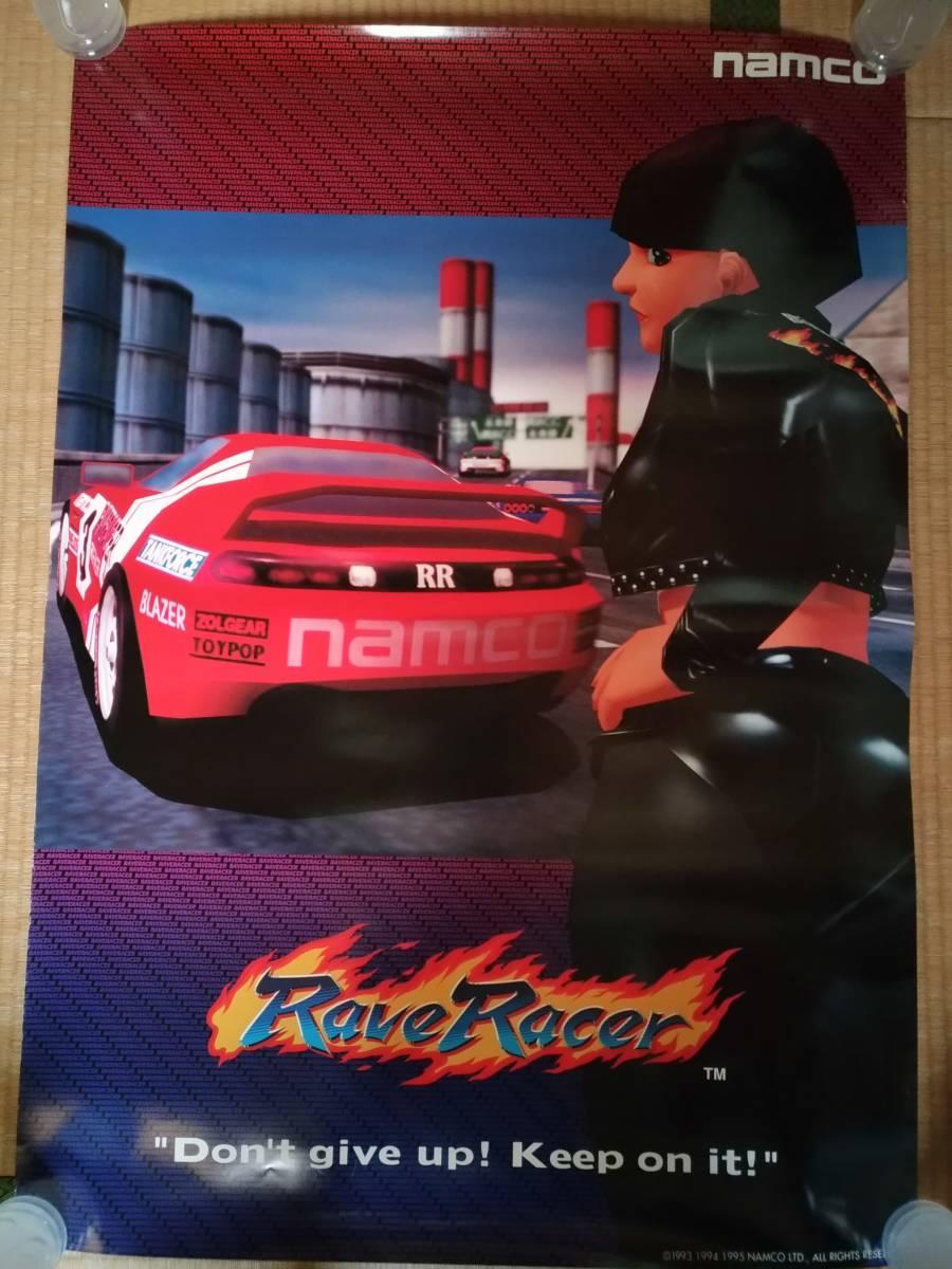 23 レイブレーサー Rave Racer ナムコ アーケード ポスター B1サイズ