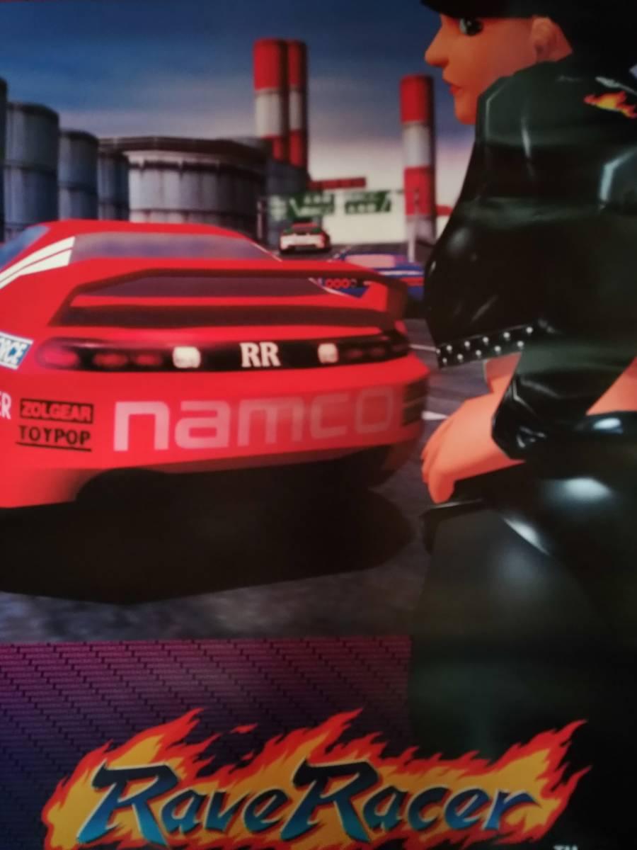 23 レイブレーサー Rave Racer ナムコ アーケード ポスター B1サイズ_画像2