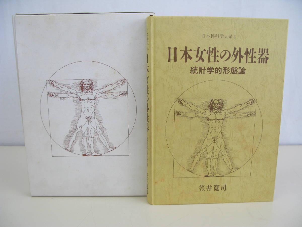 日本女性の外性器 統計学的形態論 日本性科学大Ⅰ 1995年9月1日初版発行 笠井寛司 著 星雲社 5:16MNO2.2