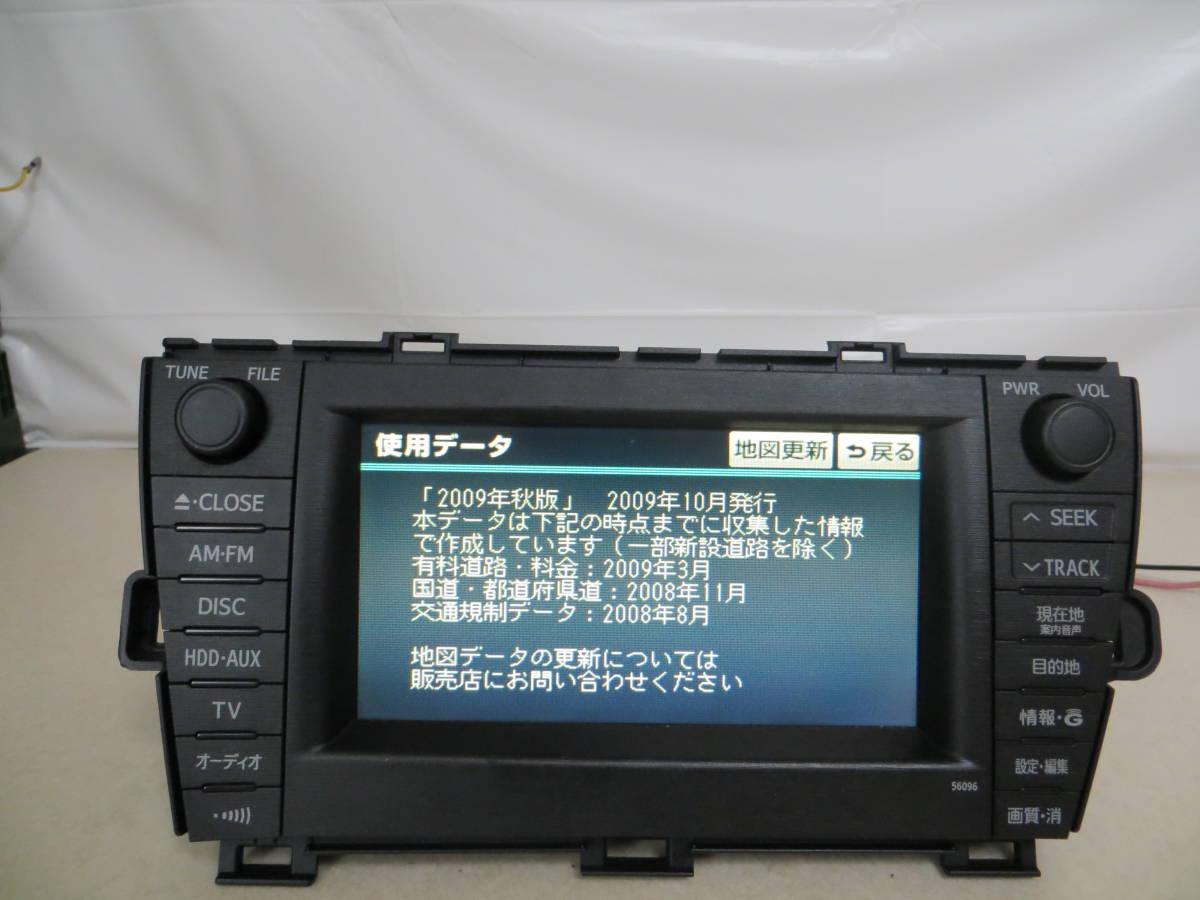プリウス 30系純正HDDナビ/DAA-ZVW30 /30 マルチ モニター/CQ-HS0803AJ1 86100-47011 56096/CD DVD MD動作品 47010/47012_画像3
