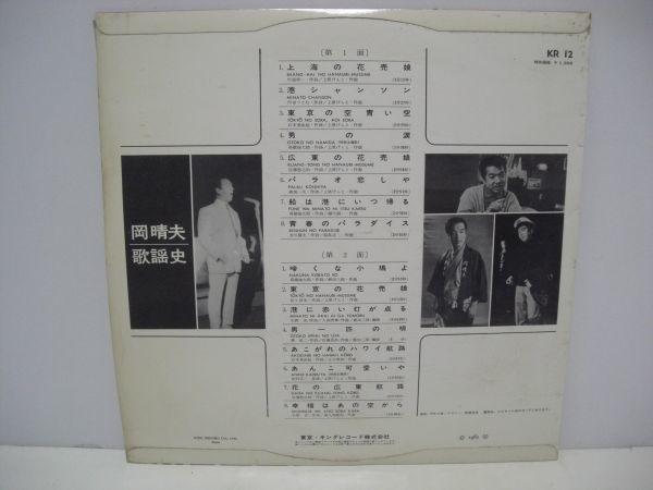 ◇ 岡 晴夫 歌謡史 / LP (アナログレコード) ◇_画像2