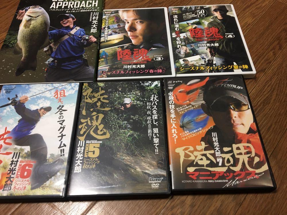 川村光大郎 DVD 陸魂3,4,5,6,7 5本セット + BOTTOM UP APPOACH_画像5