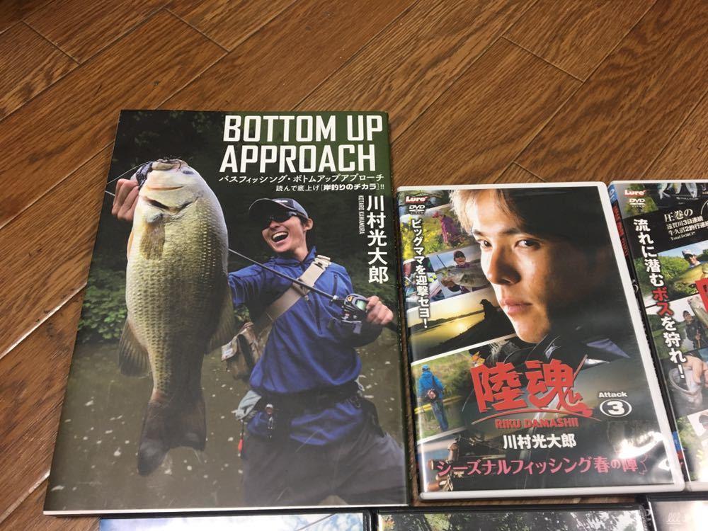 川村光大郎 DVD 陸魂3,4,5,6,7 5本セット + BOTTOM UP APPOACH_画像2
