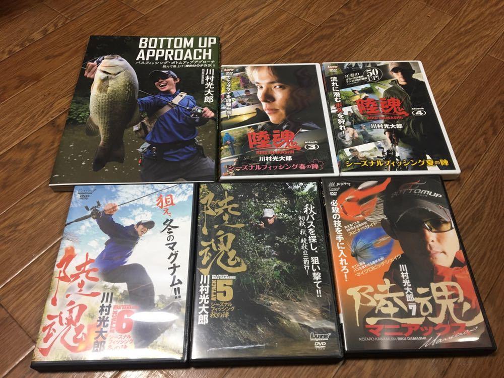 川村光大郎 DVD 陸魂3,4,5,6,7 5本セット + BOTTOM UP APPOACH