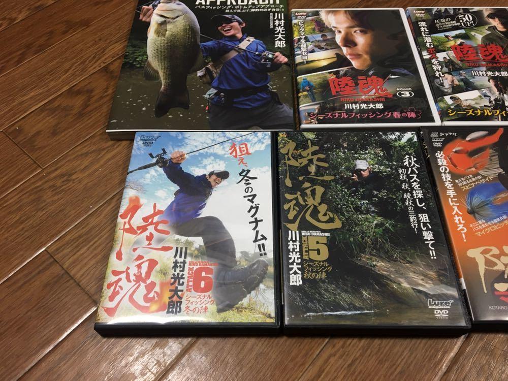 川村光大郎 DVD 陸魂3,4,5,6,7 5本セット + BOTTOM UP APPOACH_画像4